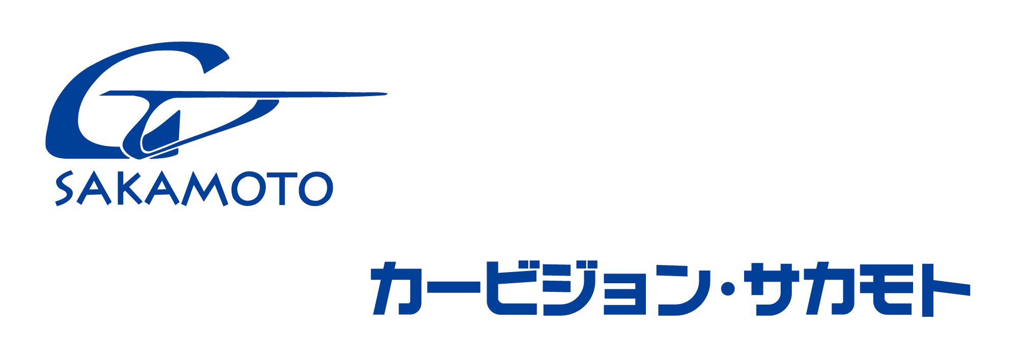 カービジョン・サカモト